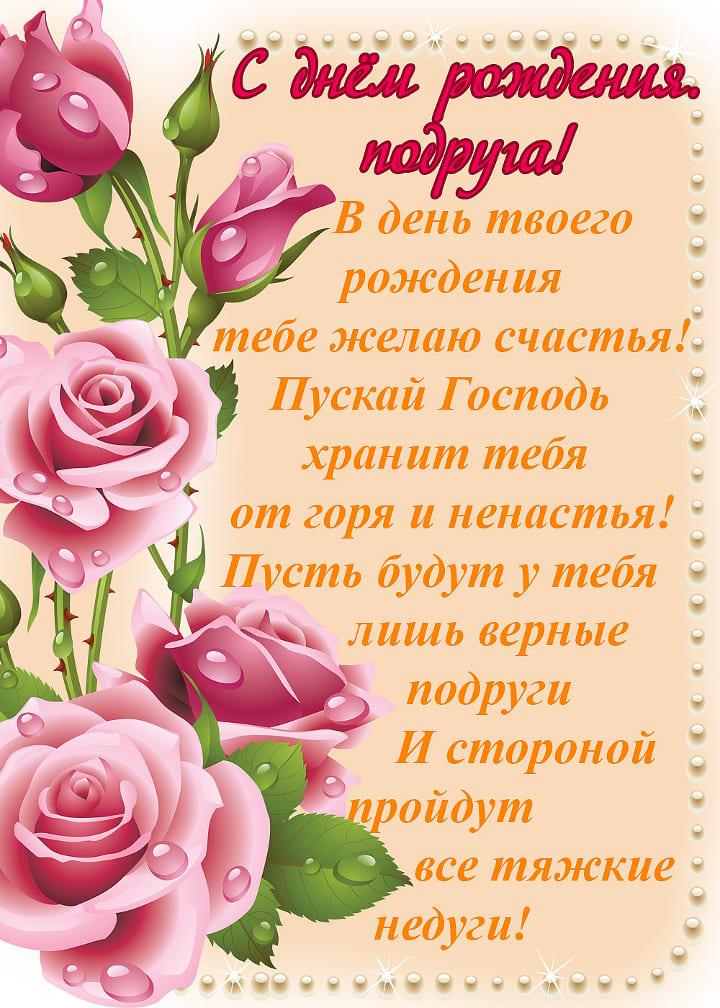 Изображение - Открытка поздравления подруге с днем рождения otkrytki-s-dnem-rozhdeniya-podruge-50