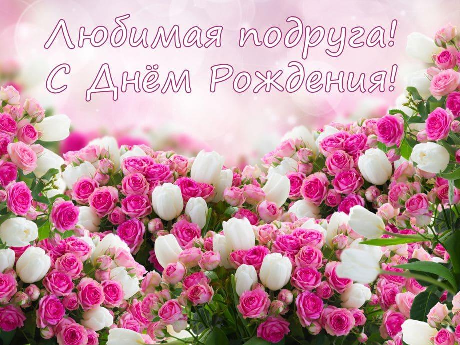 Изображение - Открытка поздравления подруге с днем рождения otkrytki-s-dnem-rozhdeniya-podruge-51