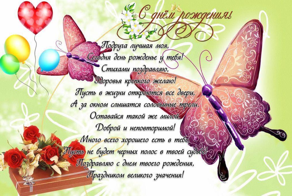 Изображение - Открытка поздравления подруге с днем рождения otkrytki-s-dnem-rozhdeniya-podruge-53