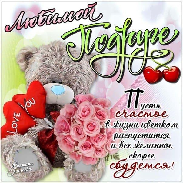 Изображение - Открытка поздравления подруге с днем рождения otkrytki-s-dnem-rozhdeniya-podruge-54