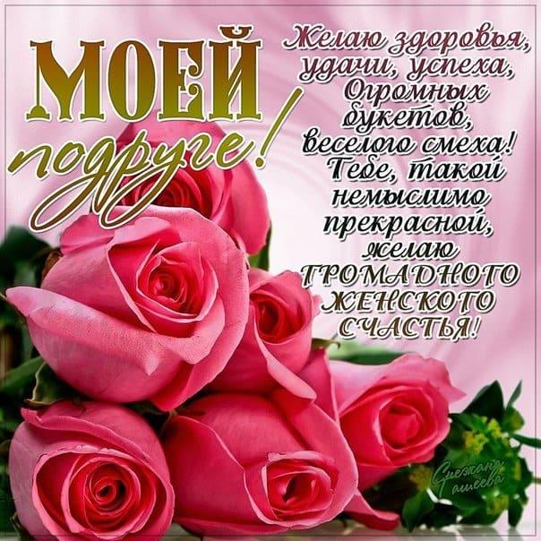 Изображение - Открытка поздравления подруге с днем рождения otkrytki-s-dnem-rozhdeniya-podruge-55