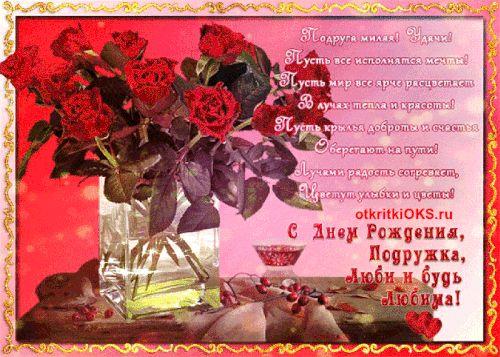 Изображение - Открытка поздравления подруге с днем рождения otkrytki-s-dnem-rozhdeniya-podruge-7-gap