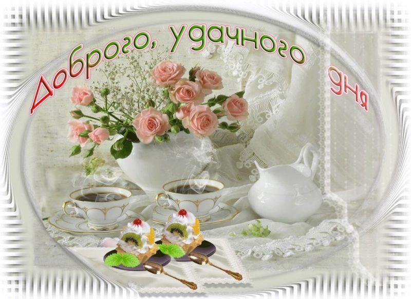 """Картинка """"Хорошего дня и отличного настроения"""" с розами, чаем, пирожными"""