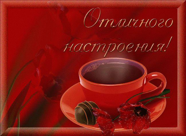 """Картинка """"Хорошего дня и отличного настроения"""" с кофе, конфетами и цветами"""