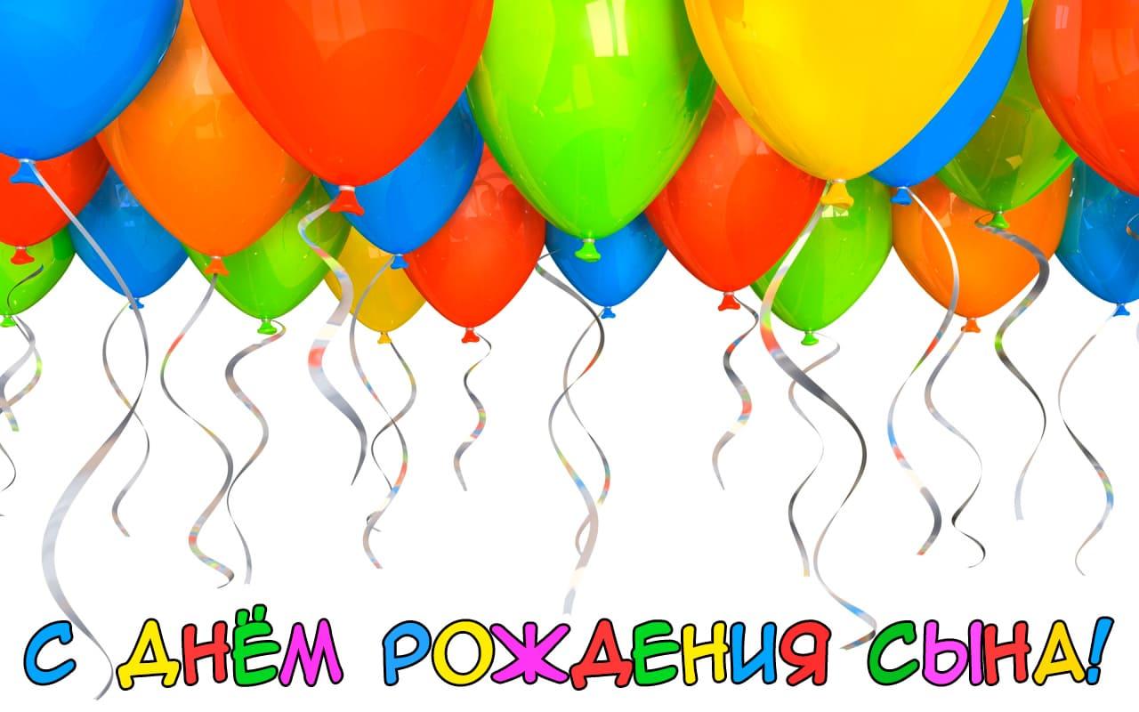 Изображение - Поздравление с рождением сына для мамы открытки pozdravlayu-s-dnem-rozhdeniya-sina-12
