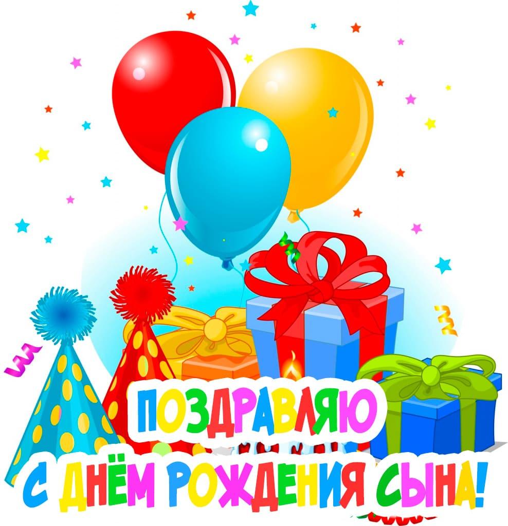 Поздравление картинки с днем рождения сыну, открыток видео картинки