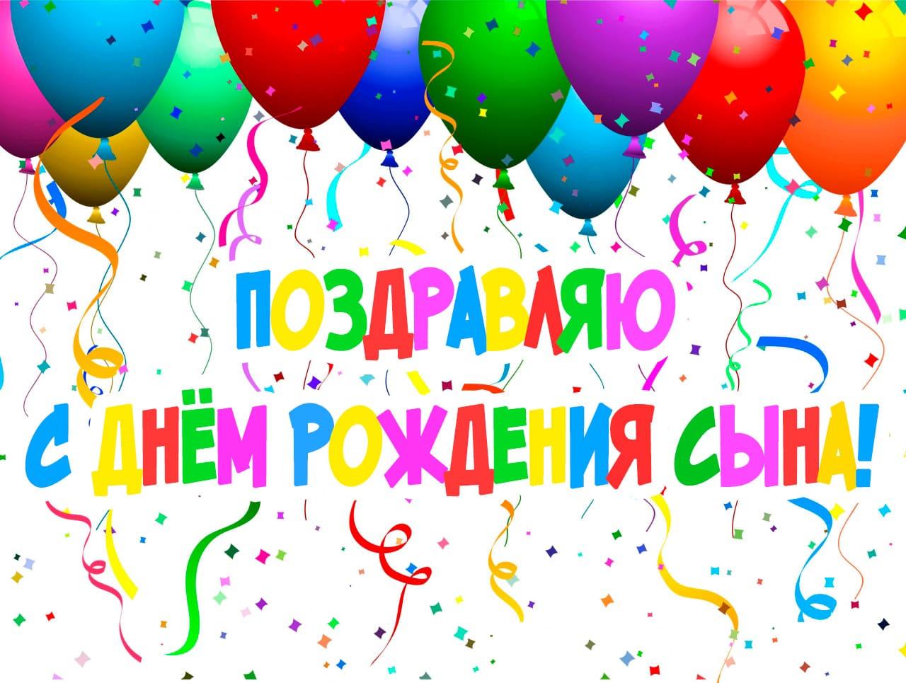 Изображение - Поздравление с рождением сына для мамы открытки pozdravlayu-s-dnem-rozhdeniya-sina-14