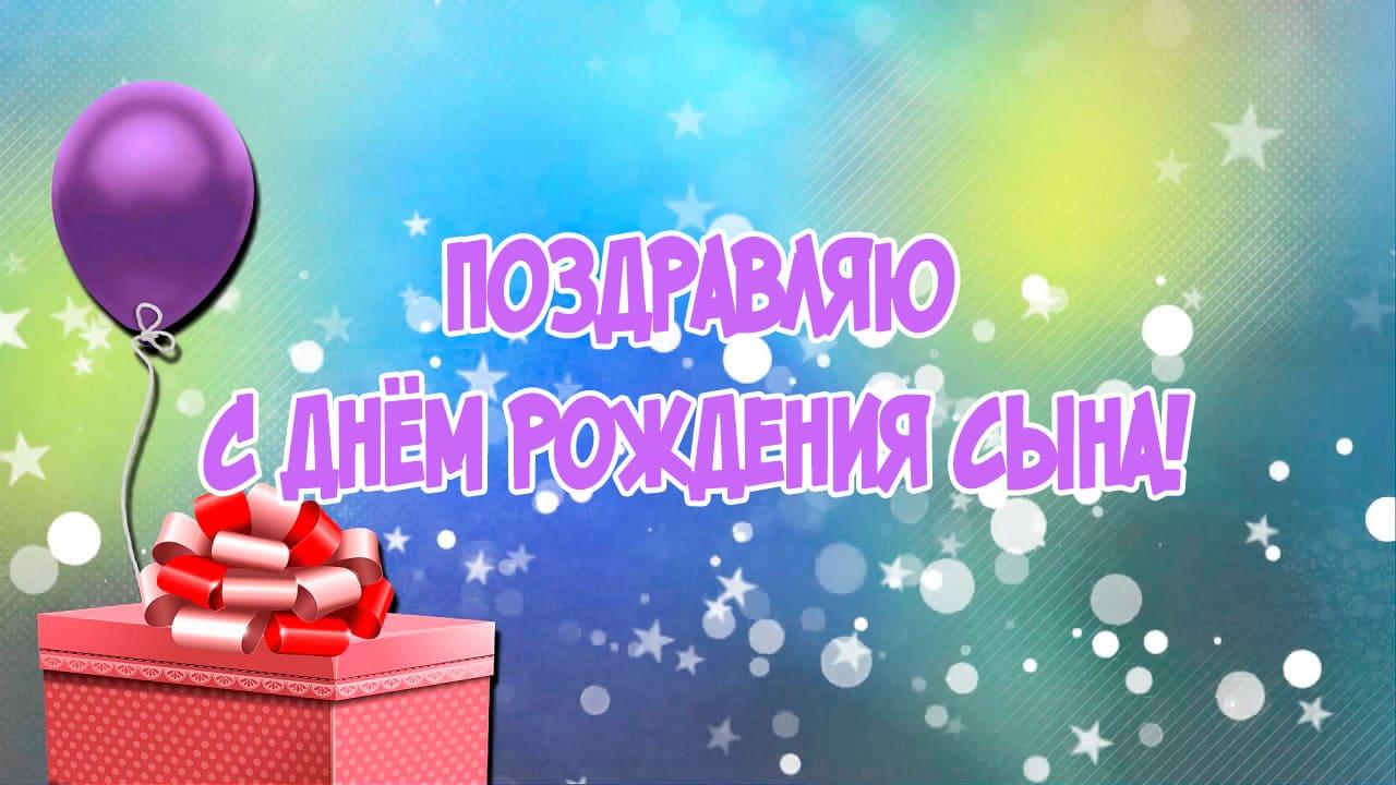 Изображение - Поздравление с рождением сына для мамы открытки pozdravlayu-s-dnem-rozhdeniya-sina-15