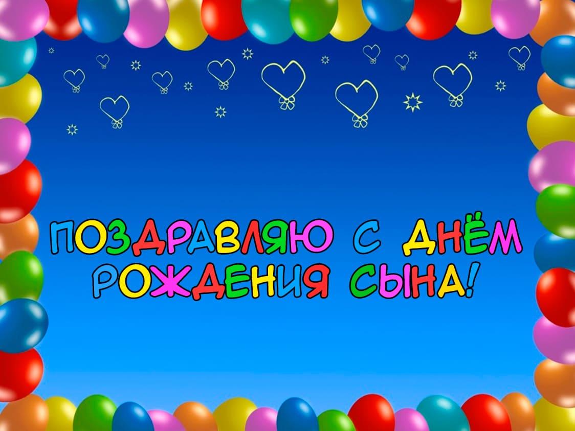 Изображение - Поздравление с рождением сына для мамы открытки pozdravlayu-s-dnem-rozhdeniya-sina-16