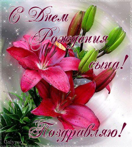 Изображение - Поздравление с рождением сына для мамы открытки pozdravlayu-s-dnem-rozhdeniya-sina-2-gap