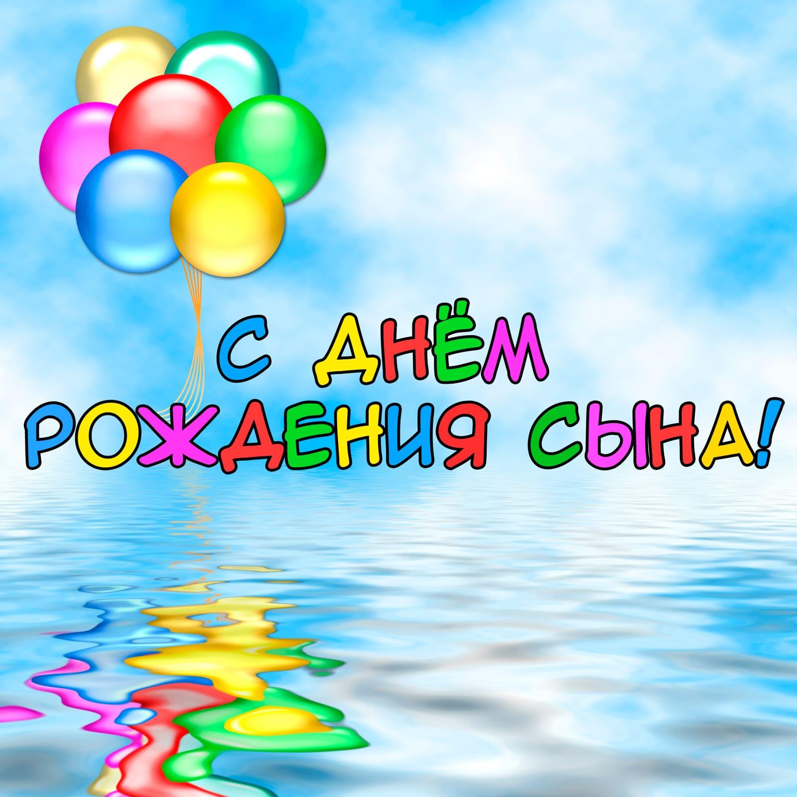 Изображение - Поздравление с рождением сына для мамы открытки pozdravlayu-s-dnem-rozhdeniya-sina-2