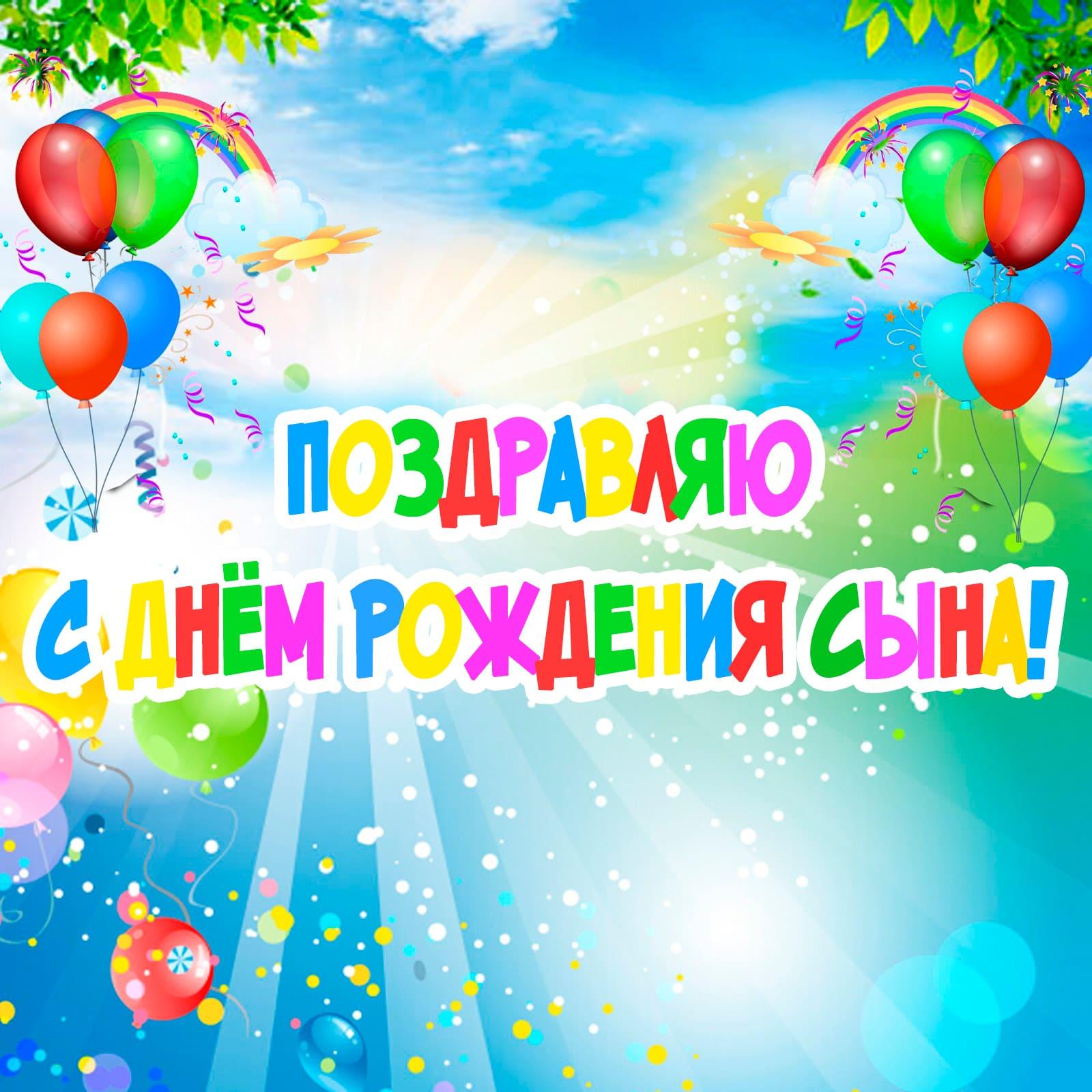 Изображение - Поздравление с рождением сына для мамы открытки pozdravlayu-s-dnem-rozhdeniya-sina-20