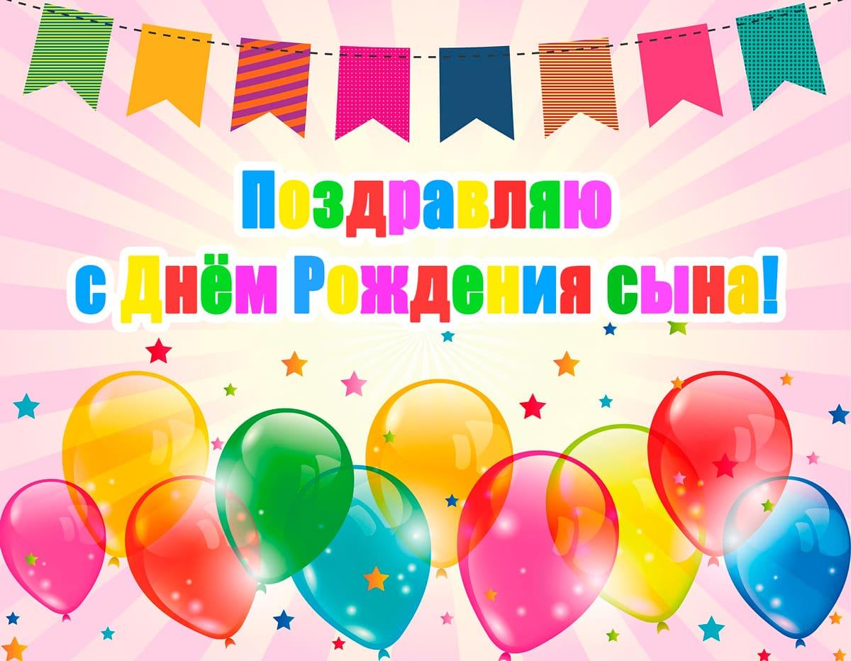 Изображение - Поздравление с рождением сына для мамы открытки pozdravlayu-s-dnem-rozhdeniya-sina-22