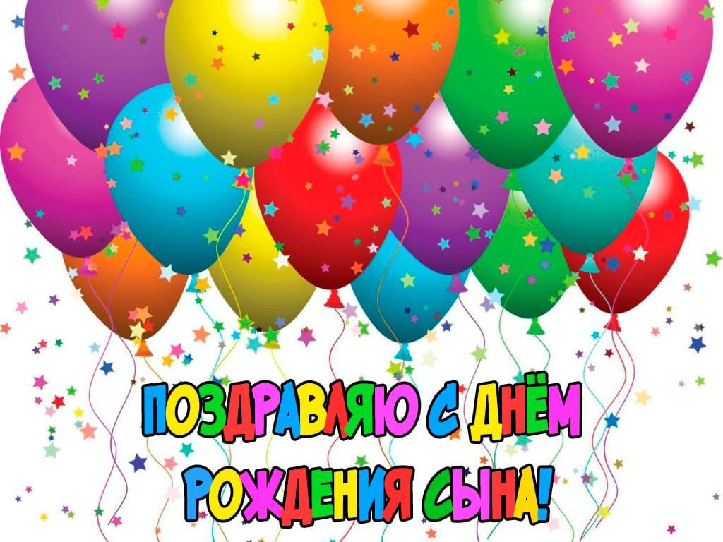 Изображение - Поздравление с рождением сына для мамы открытки pozdravlayu-s-dnem-rozhdeniya-sina-25