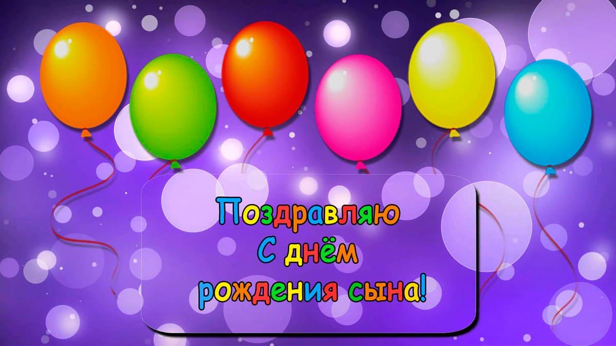 Изображение - Поздравление с рождением сына для мамы открытки pozdravlayu-s-dnem-rozhdeniya-sina-28