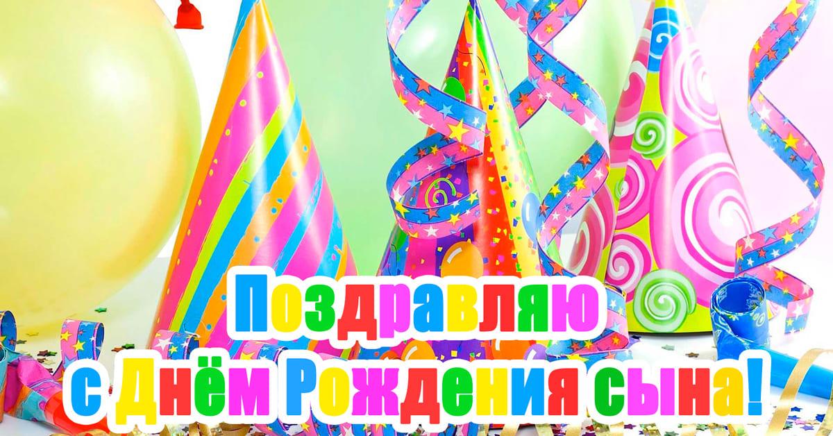 Изображение - Поздравление с рождением сына для мамы открытки pozdravlayu-s-dnem-rozhdeniya-sina-31