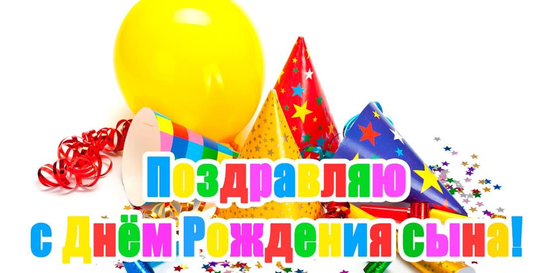 Изображение - Поздравление с рождением сына для мамы открытки pozdravlayu-s-dnem-rozhdeniya-sina-34