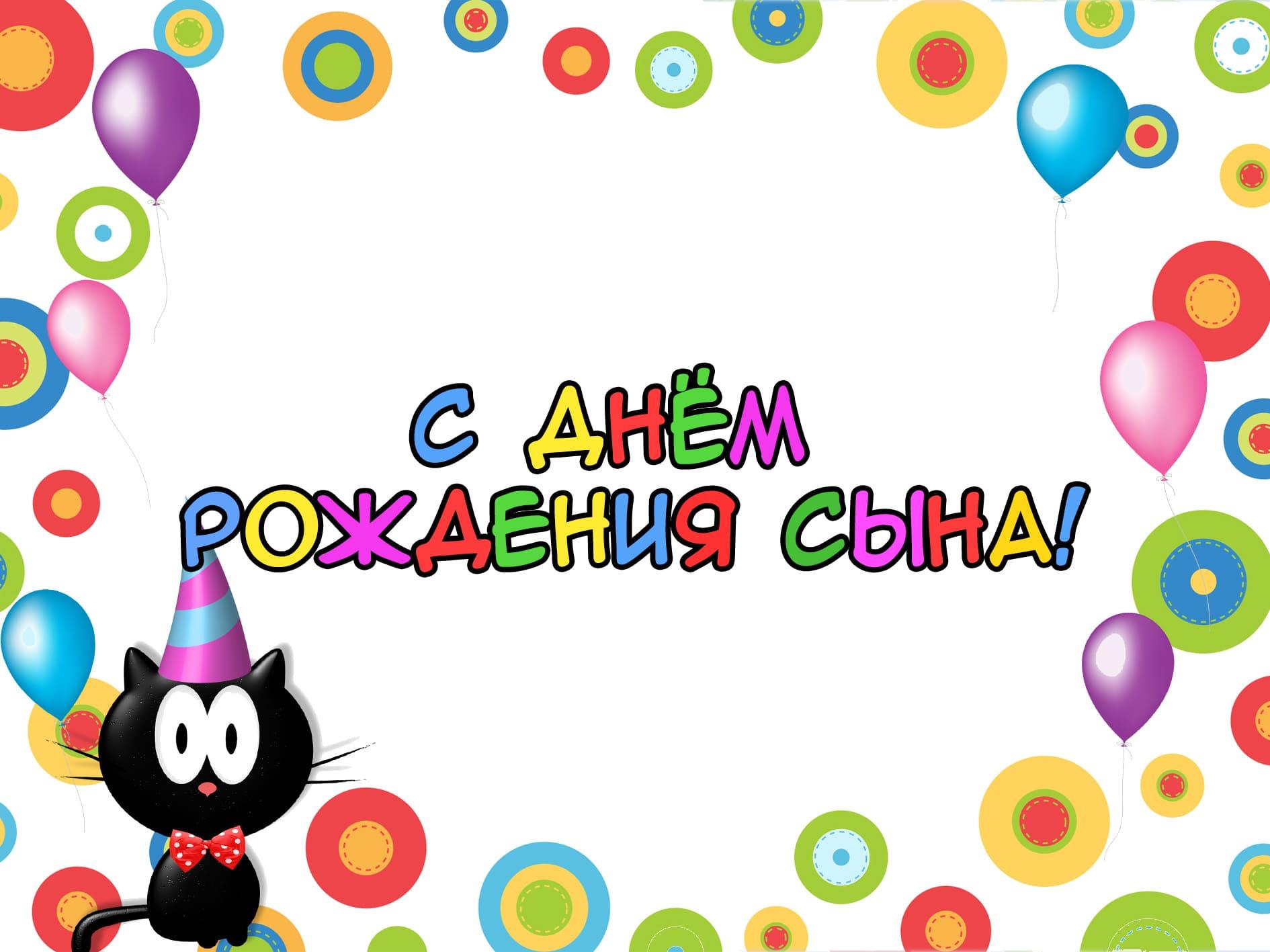 Изображение - Поздравление с рождением сына для мамы открытки pozdravlayu-s-dnem-rozhdeniya-sina-4