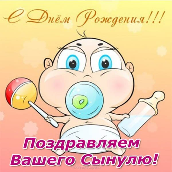 Изображение - Поздравление с рождением сына для мамы открытки pozdravlayu-s-dnem-rozhdeniya-sina-41