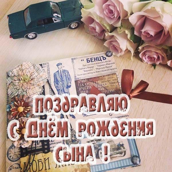 Изображение - Поздравление с рождением сына для мамы открытки pozdravlayu-s-dnem-rozhdeniya-sina-42