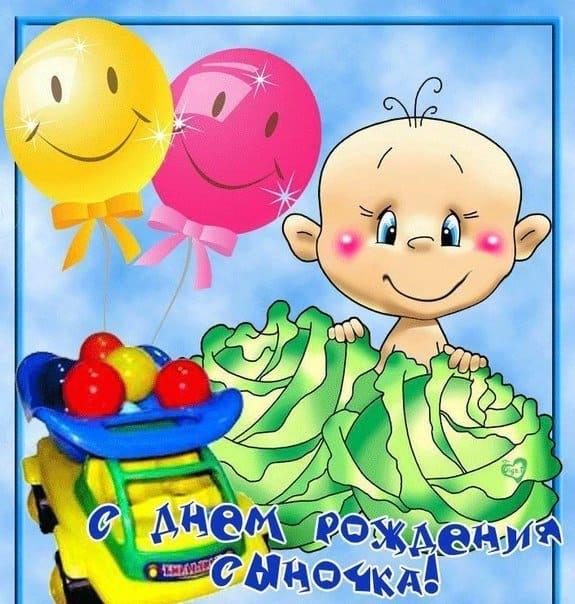 Изображение - Поздравление с рождением сына для мамы открытки pozdravlayu-s-dnem-rozhdeniya-sina-43