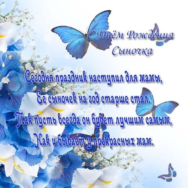Изображение - Поздравление с рождением сына для мамы открытки pozdravlayu-s-dnem-rozhdeniya-sina-44