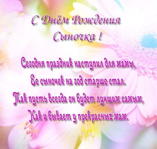 Изображение - Поздравление с рождением сына для мамы открытки pozdravlayu-s-dnem-rozhdeniya-sina-45