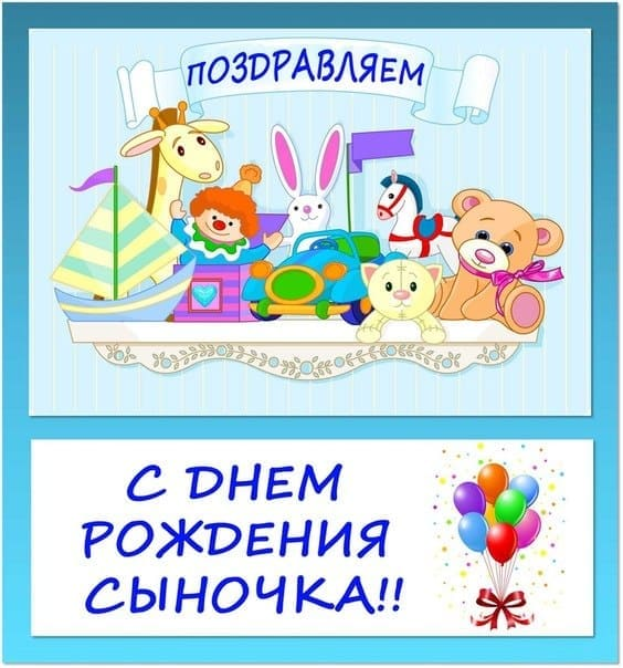 """Открытки, картинки """"С Днём Рождения сына!"""" родителям. 60 штук"""