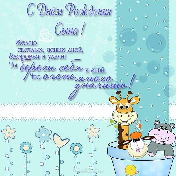 Изображение - Поздравление с рождением сына для мамы открытки pozdravlayu-s-dnem-rozhdeniya-sina-47