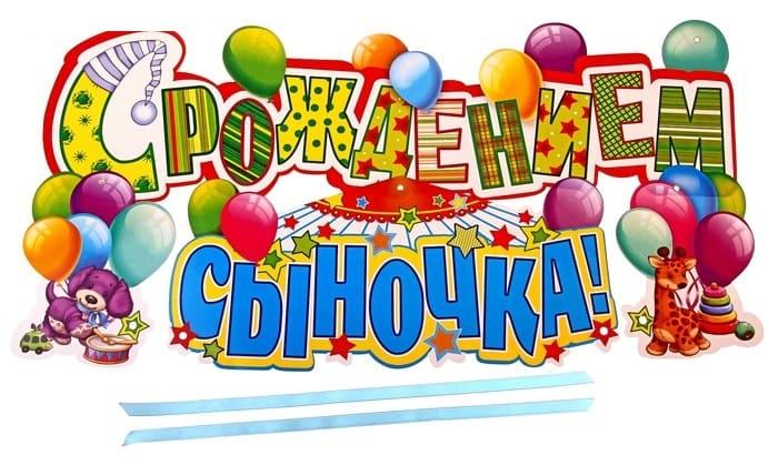 Изображение - Поздравление с рождением сына для мамы открытки pozdravlayu-s-dnem-rozhdeniya-sina-6
