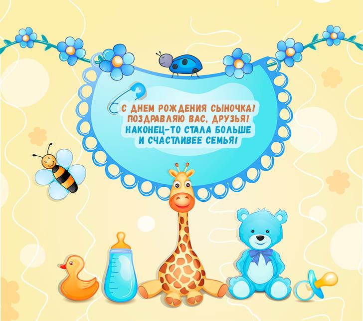 Изображение - Поздравление с рождением сына для мамы открытки pozdravlayu-s-dnem-rozhdeniya-sina-7