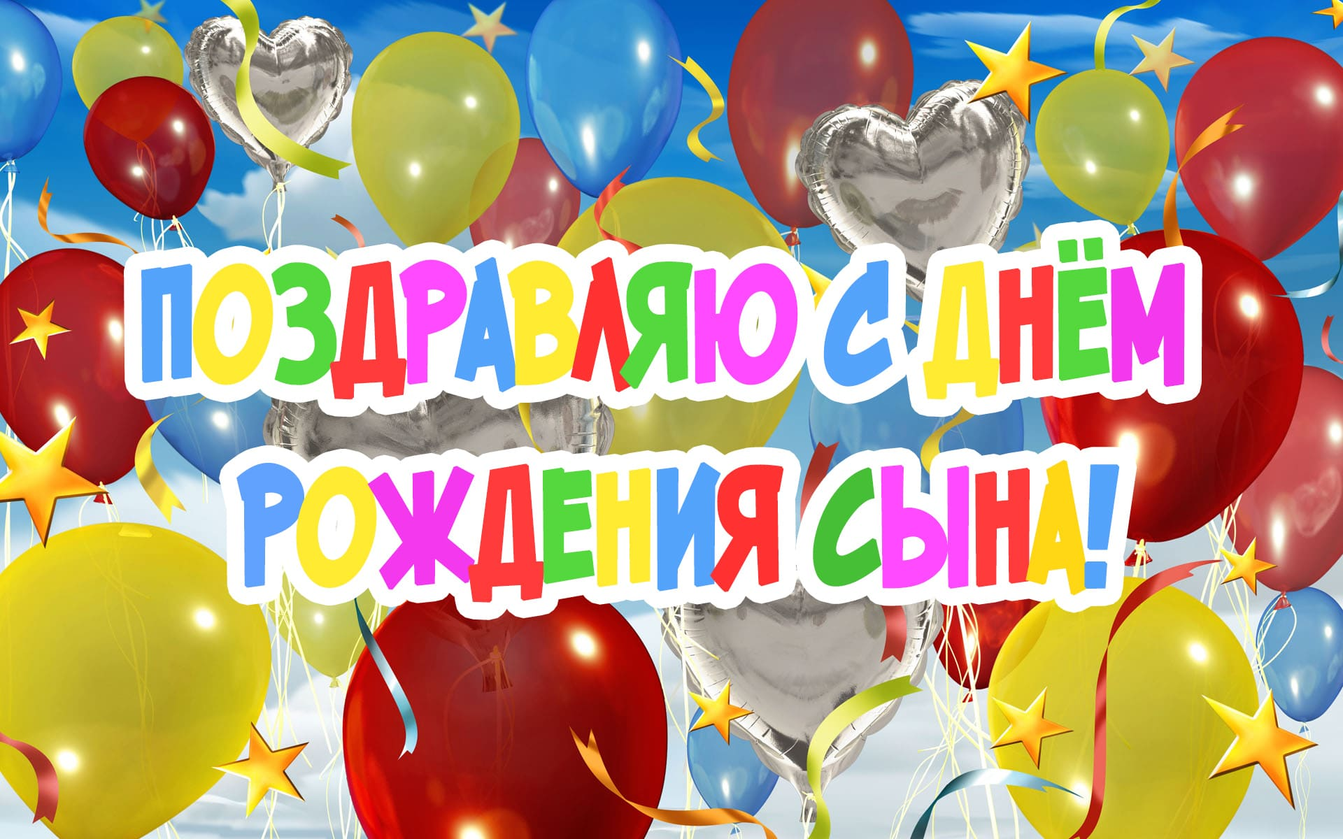 Изображение - Поздравление с рождением сына для мамы открытки pozdravlayu-s-dnem-rozhdeniya-sina-8
