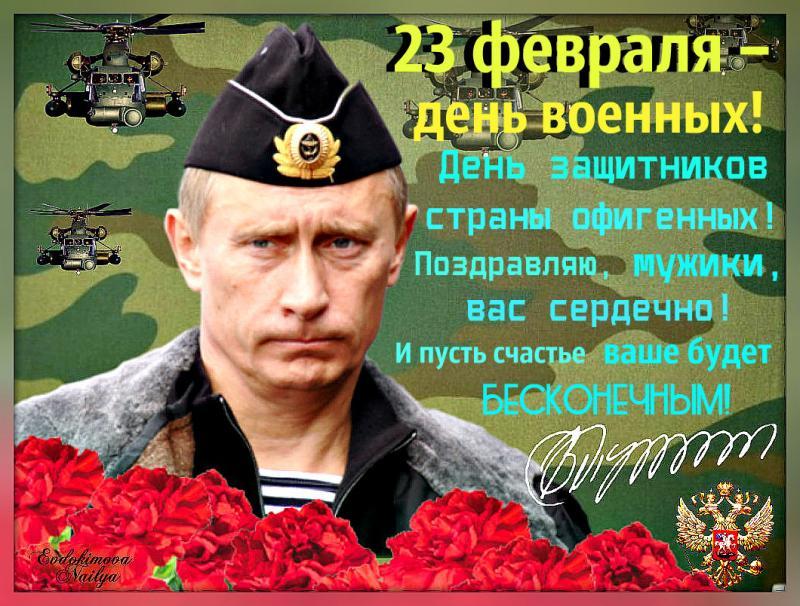 Интересные поздравления для военных