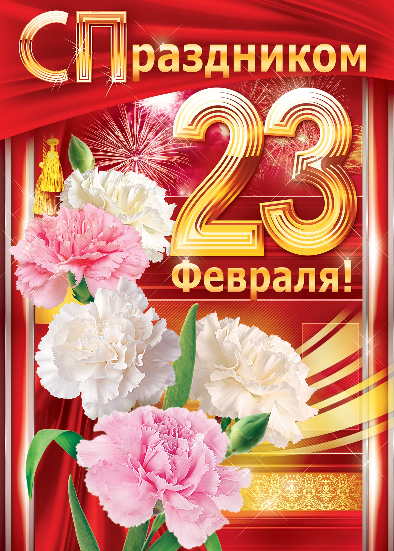 С 23 февраля красивые открытки