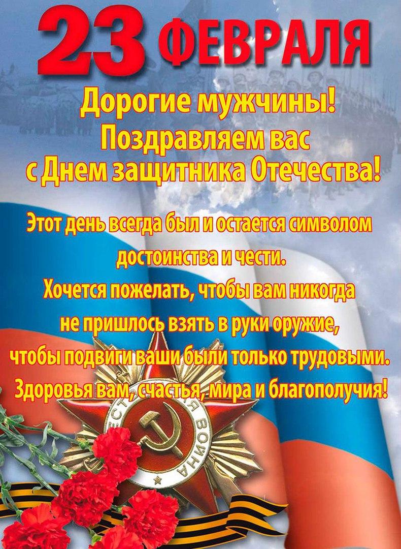 Картинка с поздравлением ко дню защитника отечества