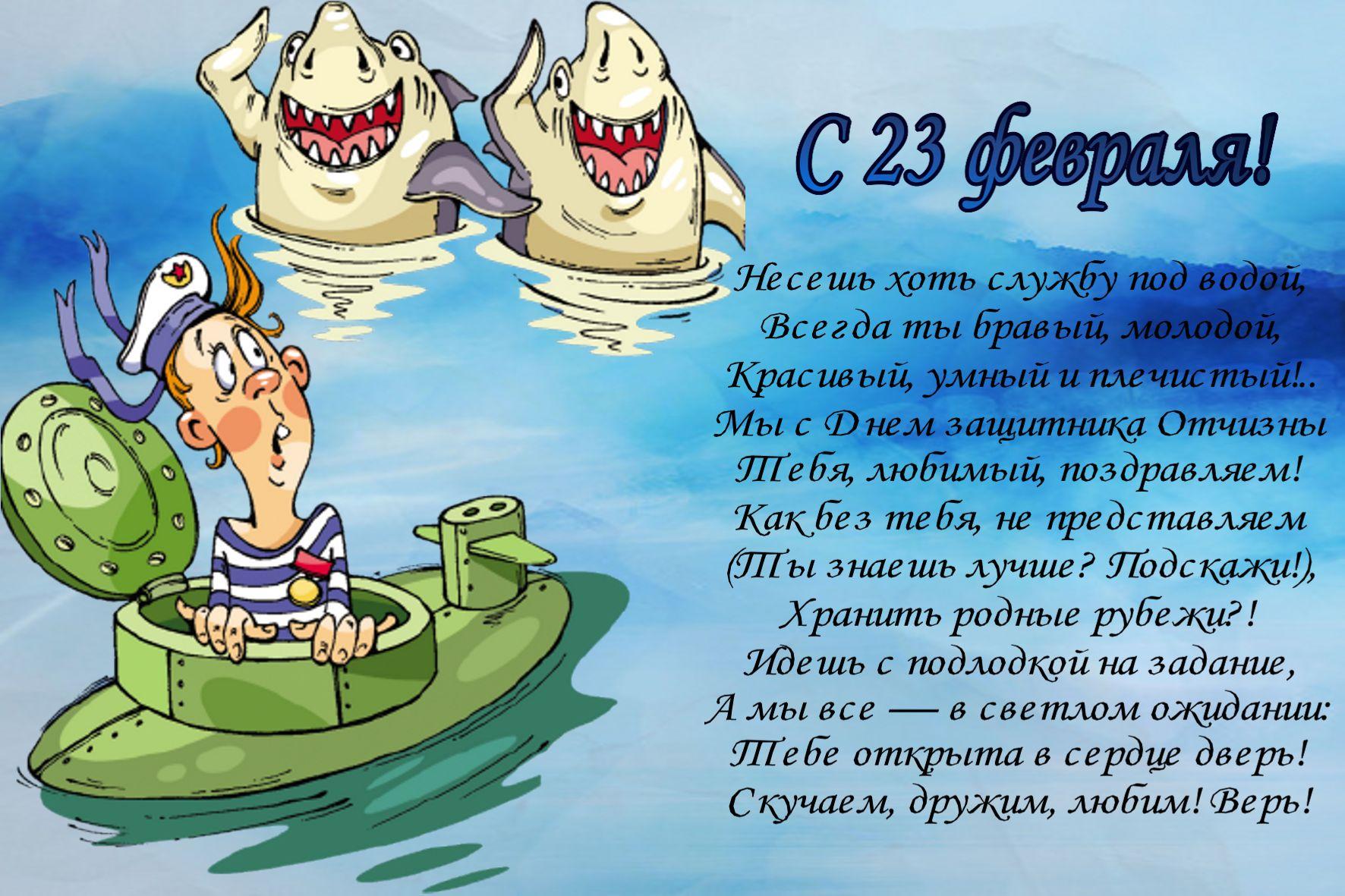 Поздравления 23 февраля с открытками