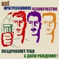 С днем рождения коммунистические открытки