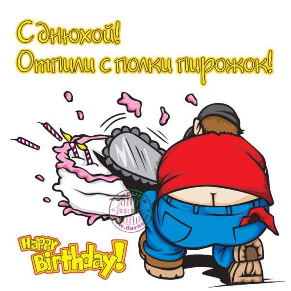 100 поздравлений с днем рождения мужчине фото 594