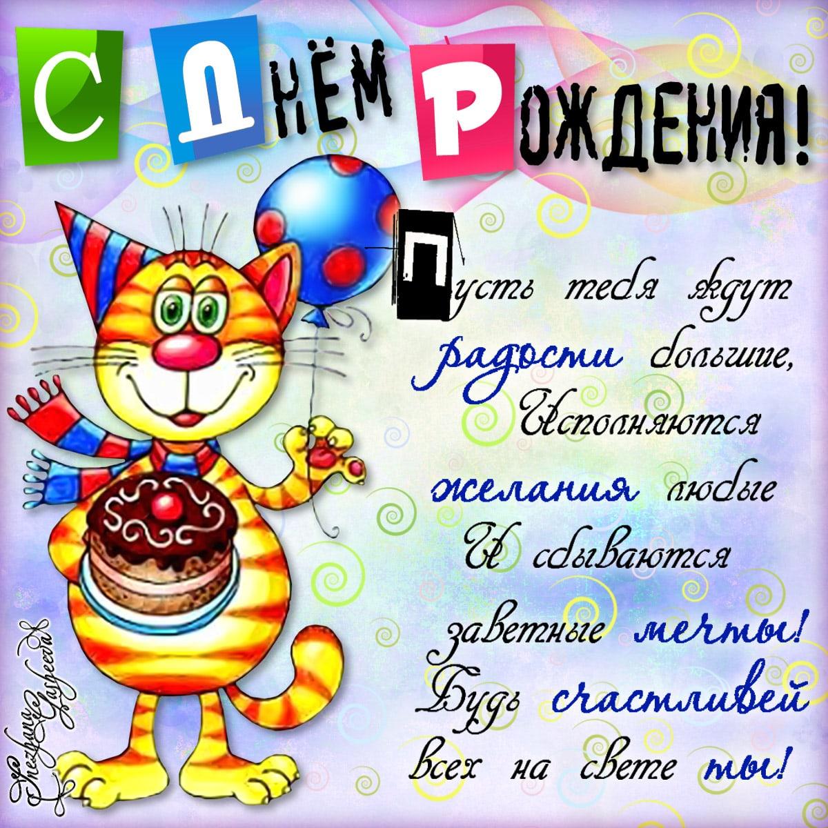 Поздравление на день рождения другу от семьи