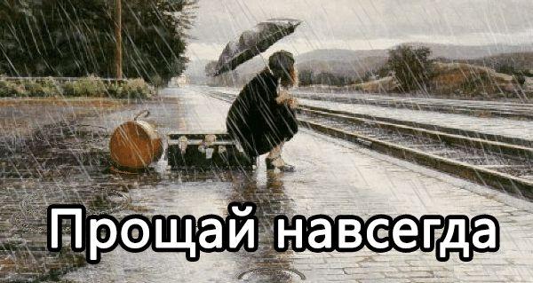 """Гифки """"Прощай"""". 35 GIF анимаций прощания навсегда"""