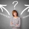 Психотерапевт и психиатр: в чем разница профессий?