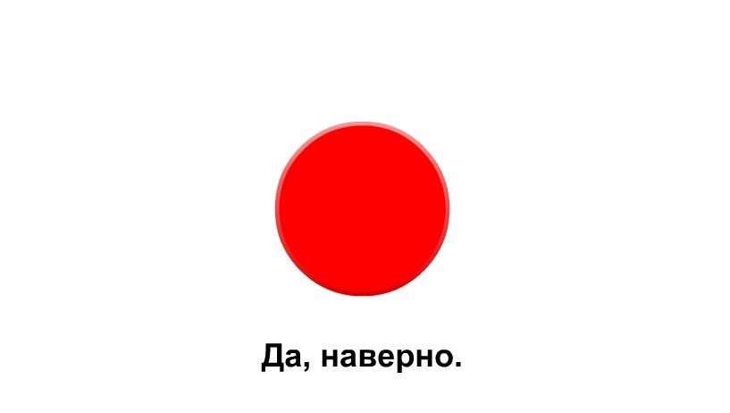Флеш игра «Красная кнопка» (не нажимать!) играть онлайн бесплатно