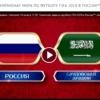 Онлайн трансляция матча Россия — Саудовская Аравия: где смотреть в интернете?