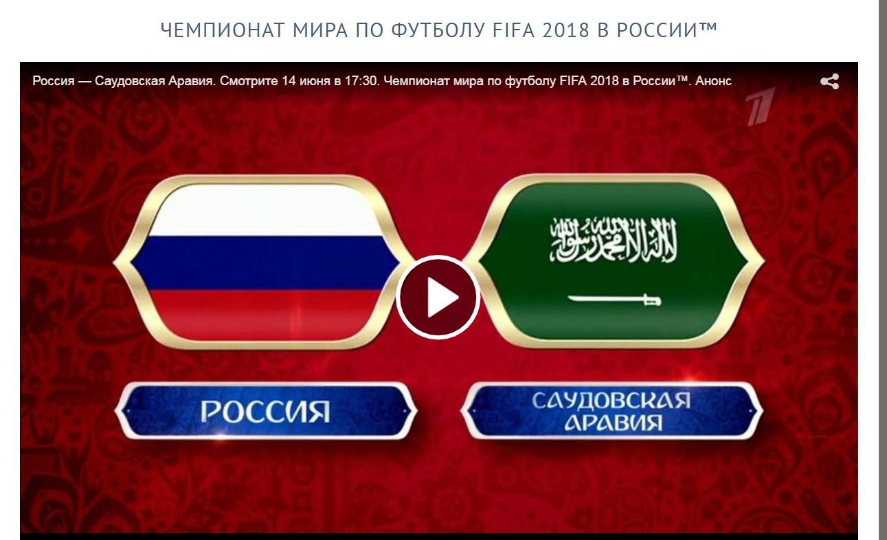 Онлайн трансляция матча Россия - Саудовская Аравия: где смотреть в интернете?