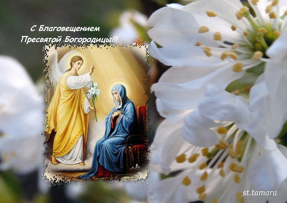 Картинки благовещение пресвятой богородицы гифы, день
