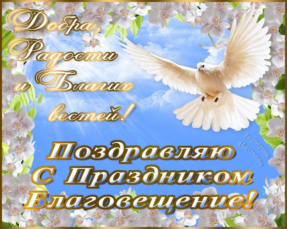 Надписью люди, поздравления с благовещением пресвятой богородицы