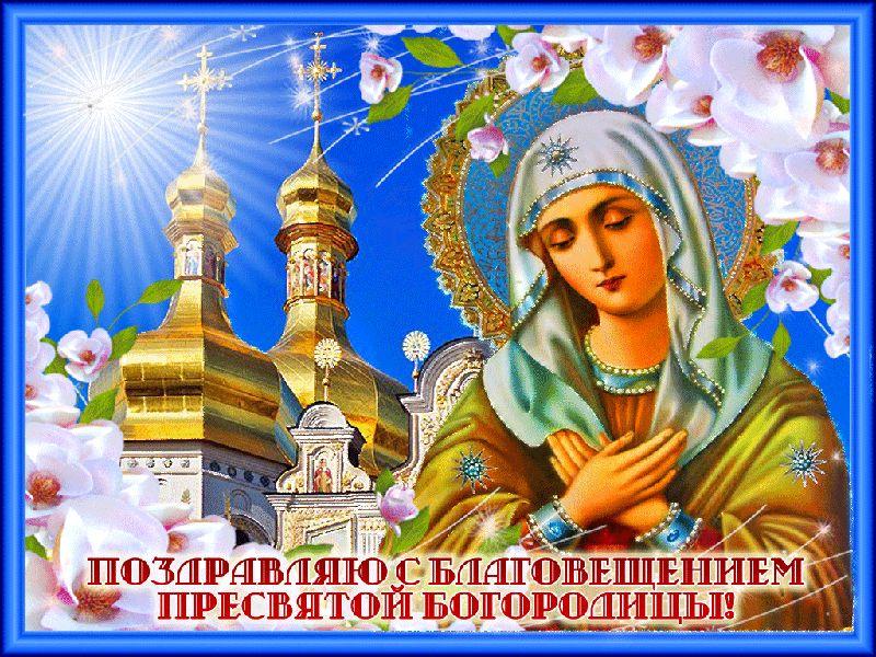 """Картинки """"С Благовещением Пресвятой Богородицы"""", GIF анимация"""