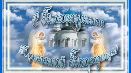 Картинки «С Благовещением Пресвятой Богородицы», GIF анимация