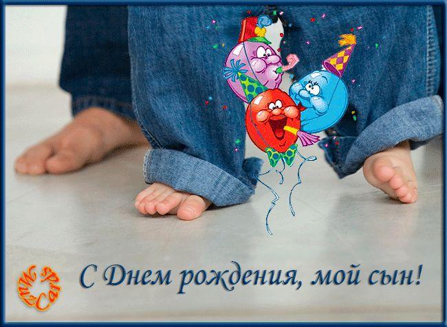 """Открытки """"С Днём Рождения"""" сыну от родителей. Картинки, гифки"""