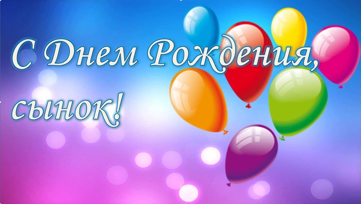 Поздравления с днем рождения сына которому 22 года маме